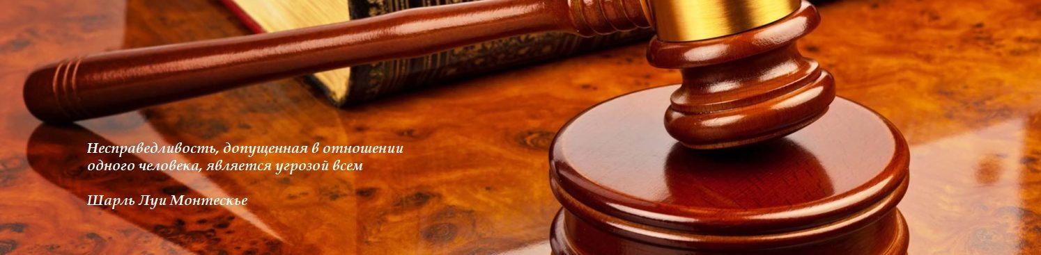Бесплатные Юридические Консультации в Новокузнецке