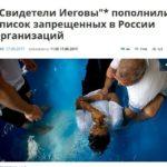 """""""Свидетели Иеговы"""" пополнили список запрещенных в России организаций"""