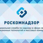 Роскомнадзор: о правомерности телефонных звонков коллекторов должникам кредитных организаций