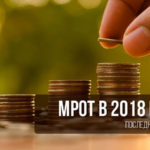 С 1 мая 2018 года минимальный размер оплаты труда составит 11 163 рубля в месяц