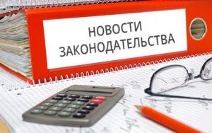 Изменения в налогообложении земельным, транспортным налогами и налогом на имущество