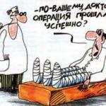 Тяжбы против медиков. Обобщение судебной практики.