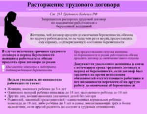 Гарантии беременным женщинам при расторжении трудового договора