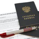 Назначение пенсии при наличии у гражданина двух трудовых книжек