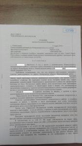 Новокузнецким районным судом признано право собственности на самовольную постройку