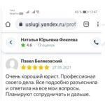 Юрист Новокузнецк отзыв
